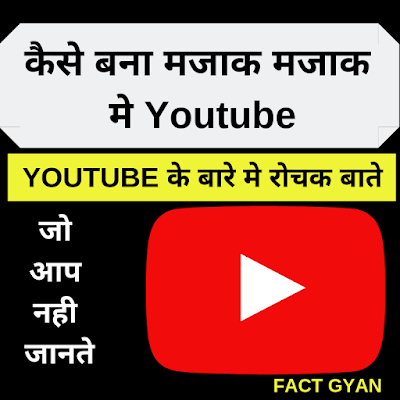youtube facts in hindi, Youtube facts, Interesting facts about Youtube,  कैसे बना मजाक मजाक मे Youtube | Youtube facts in hindi , how youtube made,    यूट्यूब सफल कैसे बना ,यूट्यूब के बारे में यह रोचक बातें