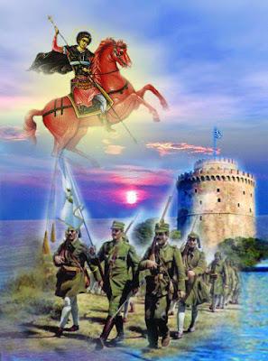 Ο Άγιος Δημήτριος ο Μυροβλήτης μαζί με τους Μακεδόνες Αγίους σώζουν τη Μακεδονία!