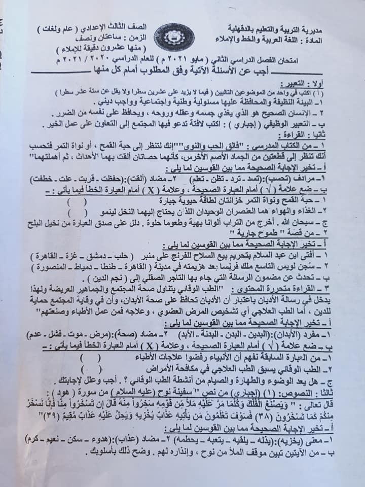 امتحان اللغة العربية محافظات الدقهلية & أسوان الصف الثالث الإعدادى الترم الثانى 2021