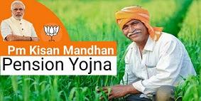 PM Mandhan Pension Yojna