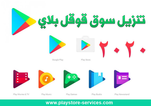 تنزيل قوقل بلاي Google Play Store