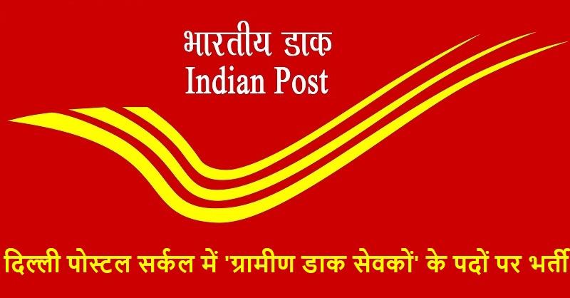 Delhi Postal Circle Recruitment 2019