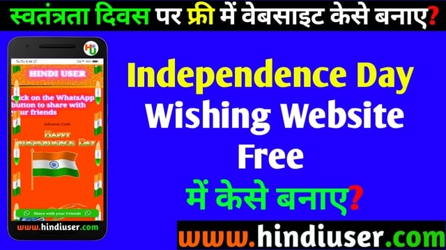 Independence Day Wishing Website Free Me Kaise Banaye