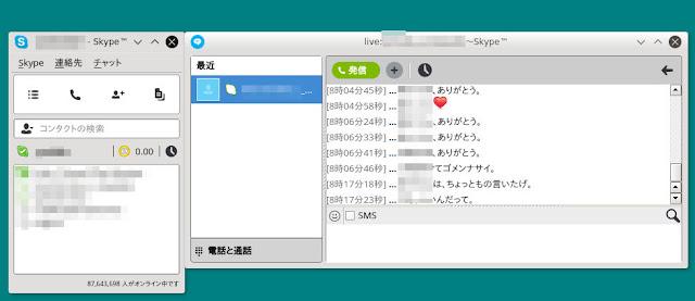 Linux版Skypeでチャット。日本語使えます。