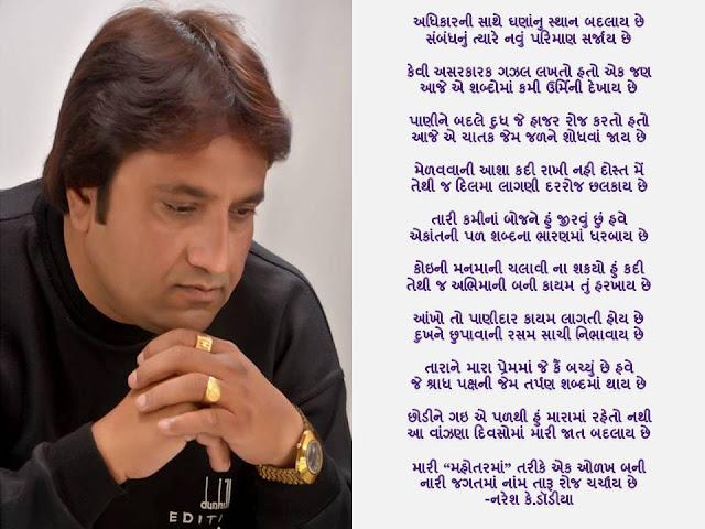 अधिकारनी साथे घणांनु स्थान बदलाय छे Gujarati gazal By Naresh K. Dodia
