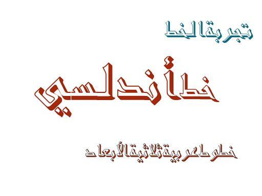 خطوط عربية - خطوط عربيه مغربية  3D