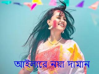 Daman bow lyrics | দামান  বৌ lyrics | Daman song