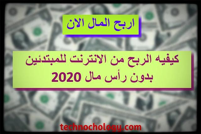 كيفية الربح من الانترنت للمبتدئين بدون راس مال 2020 - تكنوكولوجي