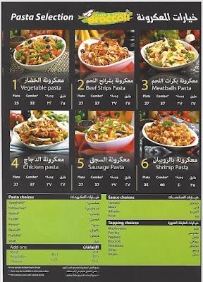 منيو مطعم بروكلى بيتزا وباستا السعودية 2020