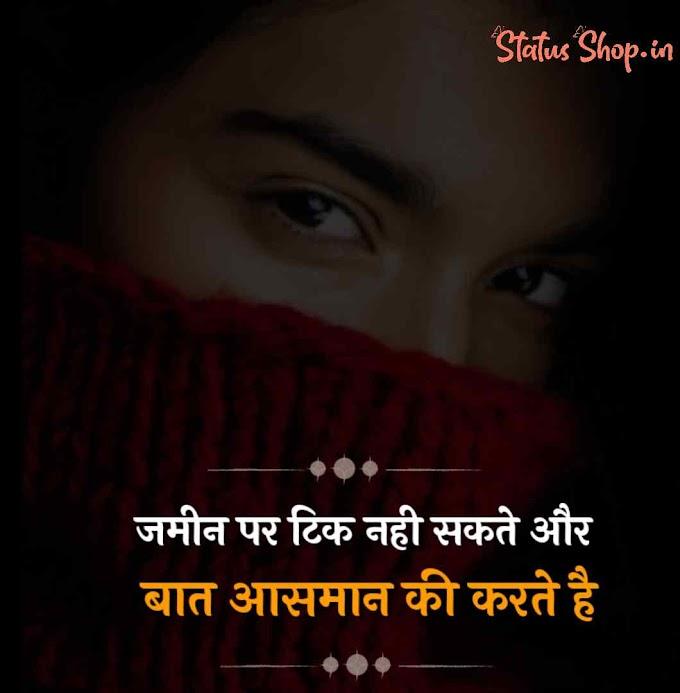 Boys Attitude Shayari 2 Line in Hindi 2021 | Boys Attitude Status | Boys Attitude | Status Shop