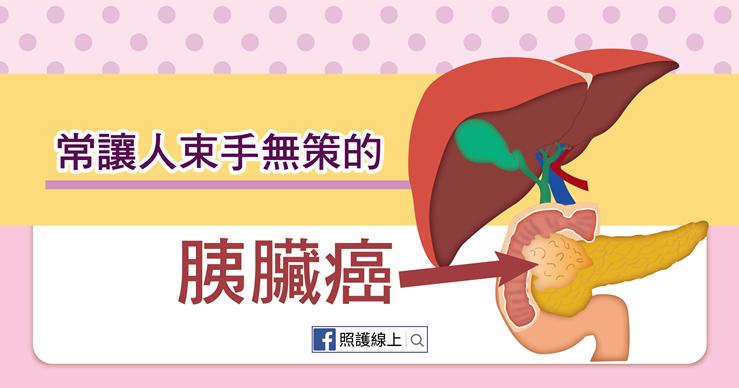 常讓人束手無策的 – 胰臟癌(懶人包)