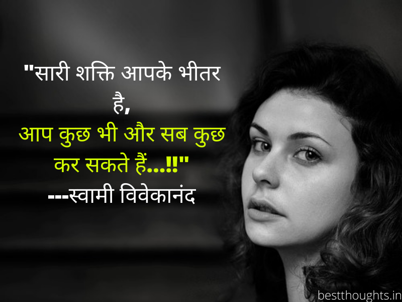 motivational shayari in hindi for student