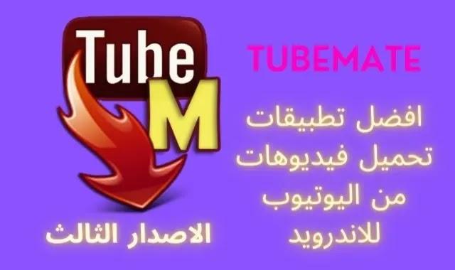 تيوب ميت 3 TubeMate افضل تطبيقات تحميل فيديوهات من اليوتيوب للاندرويد