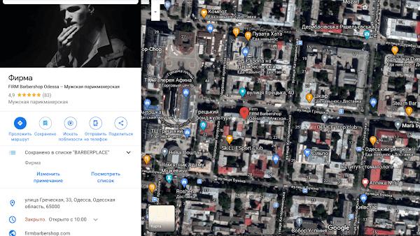 Firm Barbershop Google Maps