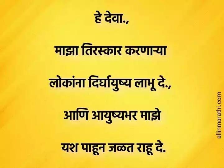 Marathi tomane for friends
