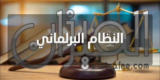 النظام البرلماني