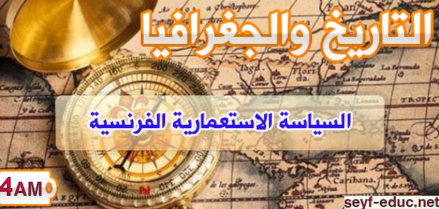 تحضير درس السياسة الاستعمارية في الجزائر ومظاهرها للسنة 4 متوسط