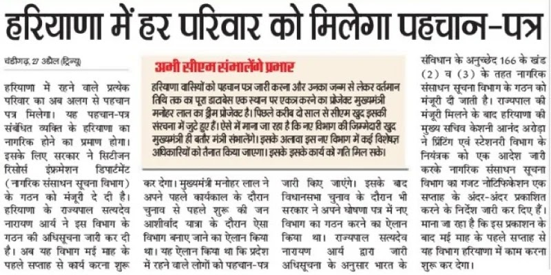 हरियाणा परिवार पहचान पत्र: meraparivar हरियाणा अद्यतन परिवार विवरण में gov, haryana parivar pehchan patra ऑनलाइन आवेदन, लिस्ट | सरकारी योजनाएँ
