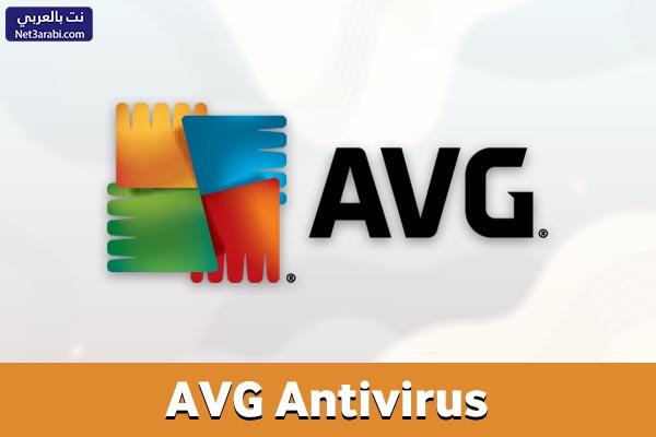 مضاد الفيروسات للكمبيوتر مجانا AVG