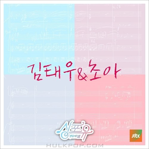 Kim Tae Woo, CHOA (AOA) – 싱포유 – 여덟번째이야기