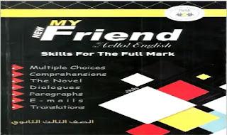 المراجعة النهائية فى اللغة الانجليزية للصف الثالث الثانوى من كتاب ماى فريند كاملا - الثانوية العامة المراجعة النهائية فى اللغة الانجليزية للشهادة الثانوية