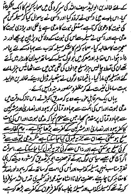 Khatam-e-Nabuwat Urdu