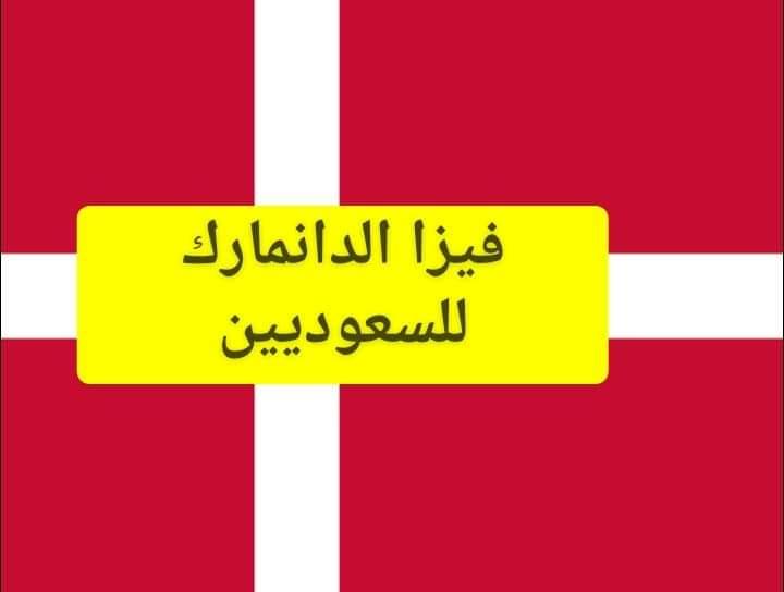 تأشيرة الدانمارك للسعوديين