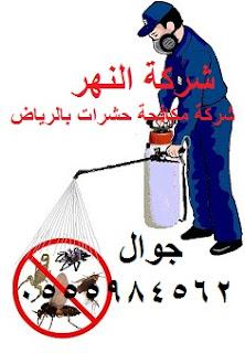 شركة مكافحة حشرات بالرياض 0555984562 - شركة النهر