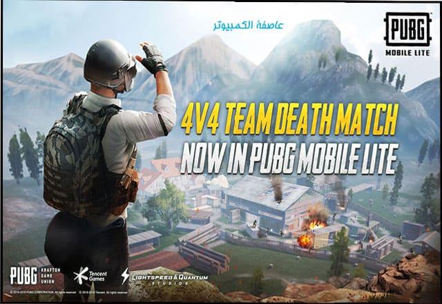 Deathmatch 4v4
