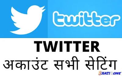 twitter-account-setting