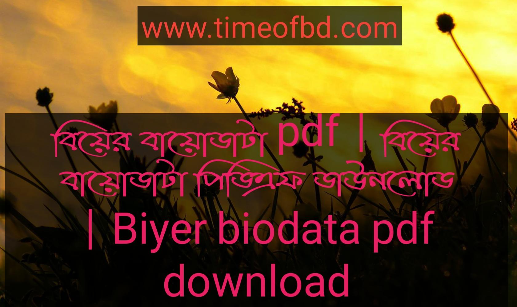বিয়ের বায়োডাটা pdf, বিয়ের বায়োডাটা পিডিএফ ডাউনলোড, বিয়ের বায়োডাটা পিডিএফ, বিয়ের বায়োডাটা pdf download,