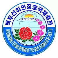 Logo of International Festival in Praise of the Great Persons of Mt Paektu