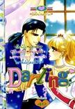 ขายการ์ตูนออนไลน์ Darling เล่ม 30