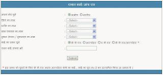 Ration Card online form Up