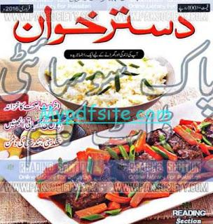 Dastar Khawan Magazine February 2016