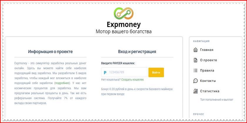 Мошеннический сайт expmoney.ru – Отзывы, развод, платит или лохотрон? Мошенники