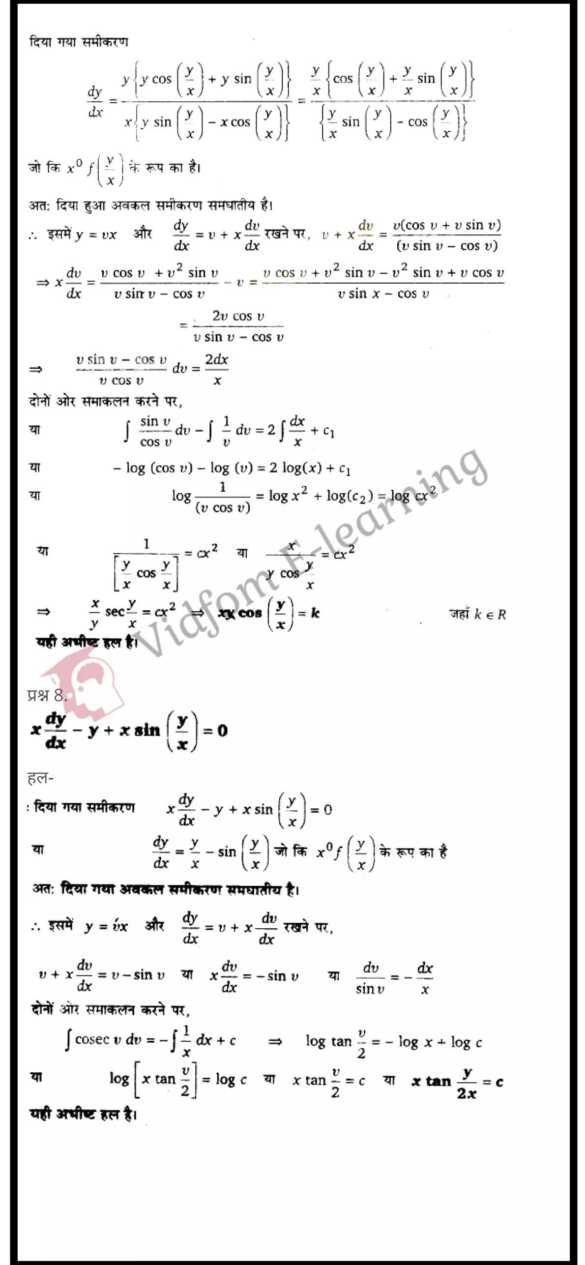 class 12 maths chapter 9 light hindi medium 26