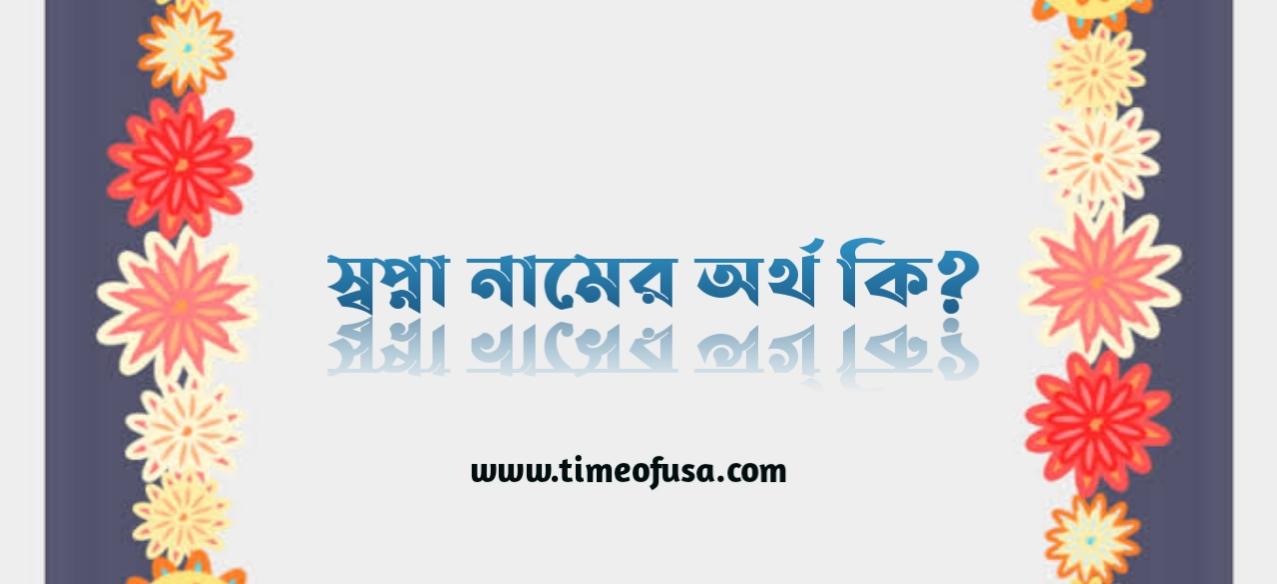 স্বপ্না শব্দের অর্থ কি ?, Shopna, স্বপ্না নামের ইসলামিক অর্থ কী ?, Shopna meaning, স্বপ্না নামের আরবি অর্থ কি, Shopna meaning bangla, স্বপ্না নামের অর্থ কি ?, Shopna meaning in Bangla, স্বপ্না কি ইসলামিক নাম, Shopna name meaning in Bengali, স্বপ্না অর্থ কি ?, Shopna namer ortho, স্বপ্না, স্বপ্না অর্থ, Shopna নামের অর্থ