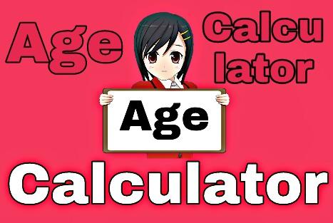Age Calculator क्या आप अपनी उम्र जनते है? जानिए आपकी Age कितनी है