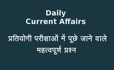Dailly Current Affairs in Hindi (19-03-2021)