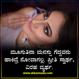 Best Love quote in kannada for girl her