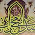🌹 خوبصورت شگفتہ شخصیتیں اور میٹھے میٹھے چشمے🌹از سید ریاض حسین شاہ صاحب