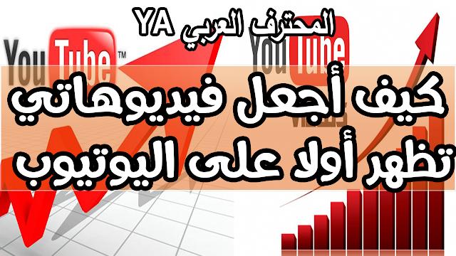 كيف تتصدر فيديوهاتك اليوتيوب ومحركات البحث سيو اليوتيوب مع طريقة حصرية أسرار اليوتيوب