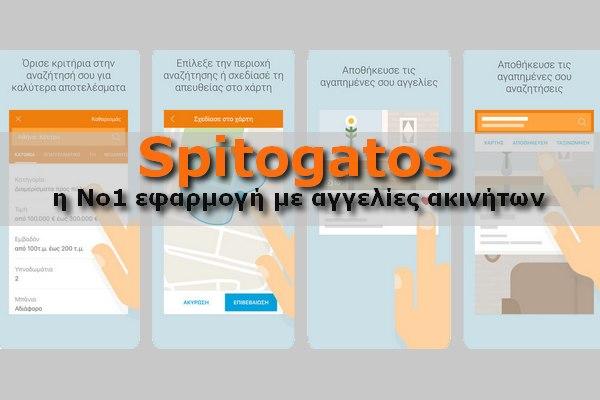 Spitogatos - Η καλύτερη εφαρμογή για να βρεις σπίτι