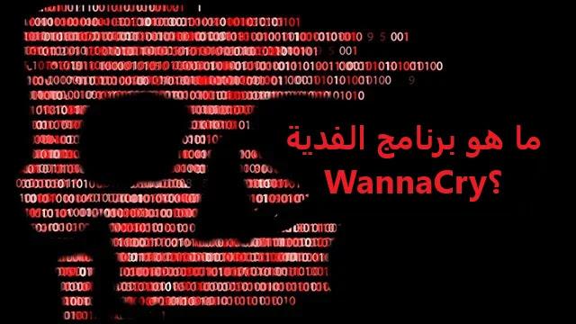 ما هو برنامج الفدية WannaCry؟