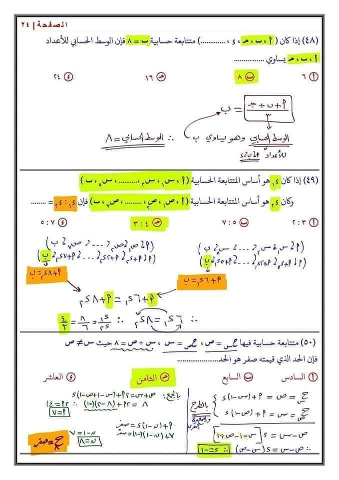 مراجعة المتتابعات والمتسلسلات الحسابية رياضيات للصف الثانى الثانوى الترم الثانى 9