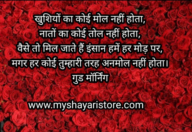 Good-Morning-Shayari-with-photo