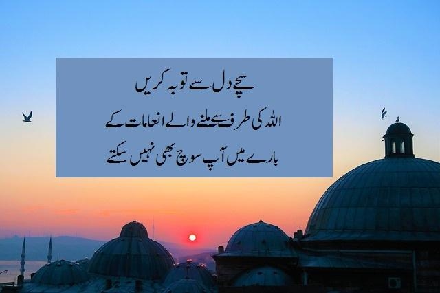 سچے دل سے توبہ کریں، اللہ کی طرف سے  ملنے والے انعامات کے بارے میں آپ سوچ بھی نہیں سکتے