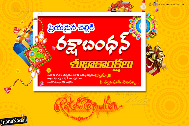 vector rakhi images free download, rakshabandhan wallpapers quotes, famous rakshabandhan wallpapers greetings free download