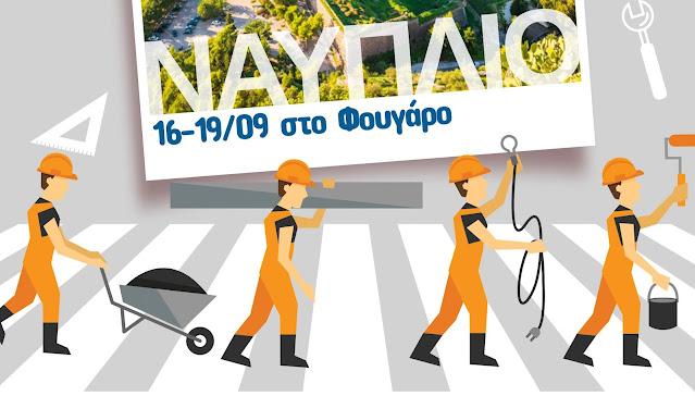 To nZEB Roadshow ξεκινάει από το Ναύπλιο το Σεπτέμβρη!